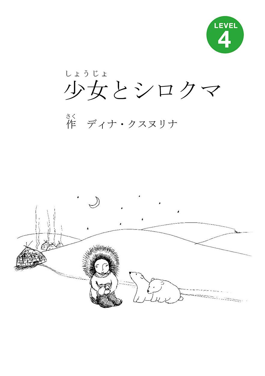 少女とシロクマ