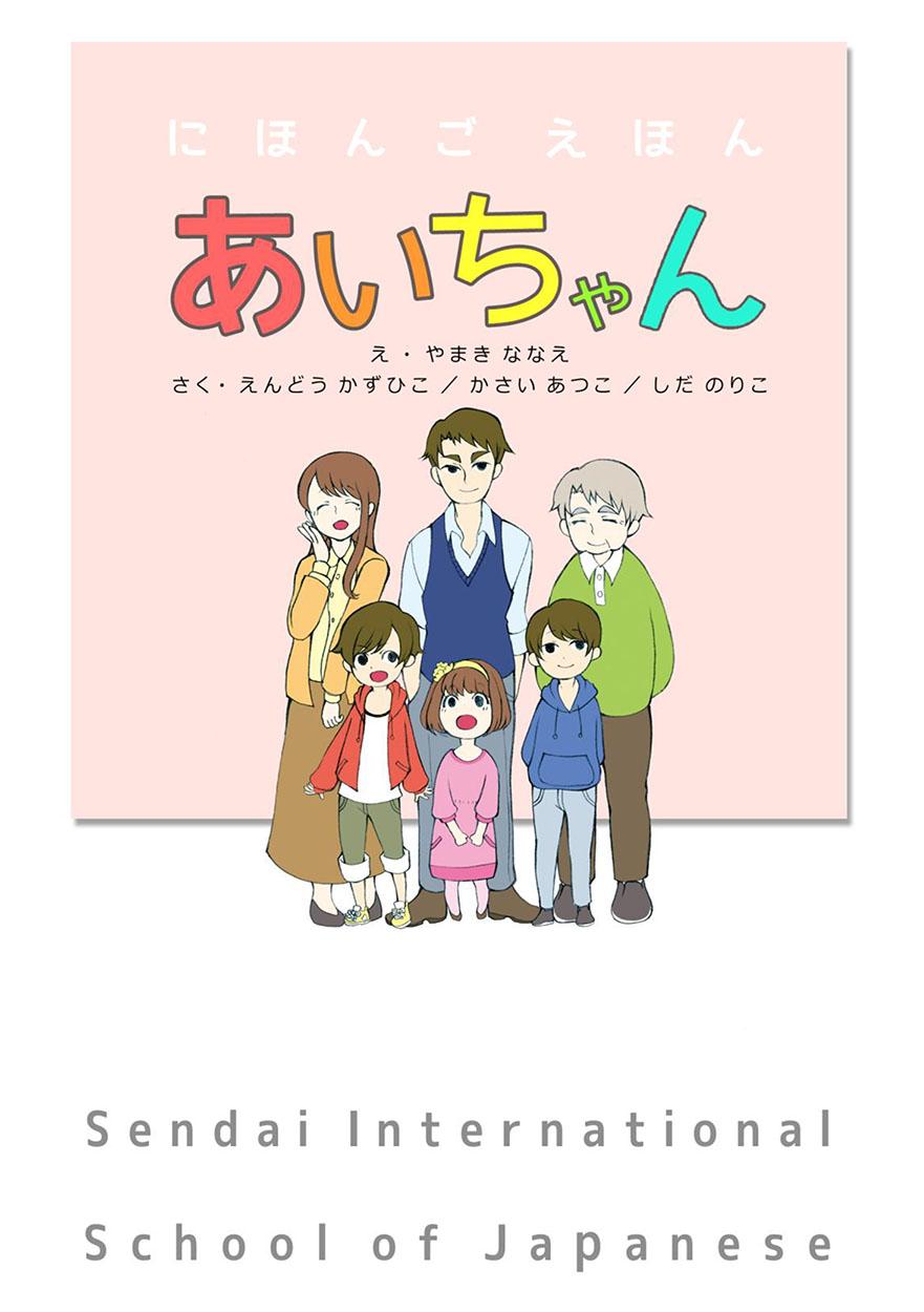 にほんごえほん あいちゃん1(2)