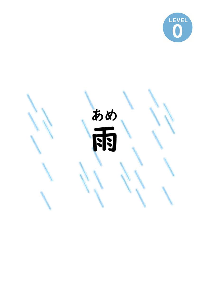 <ruby>雨<rt>あめ</rt></ruby>