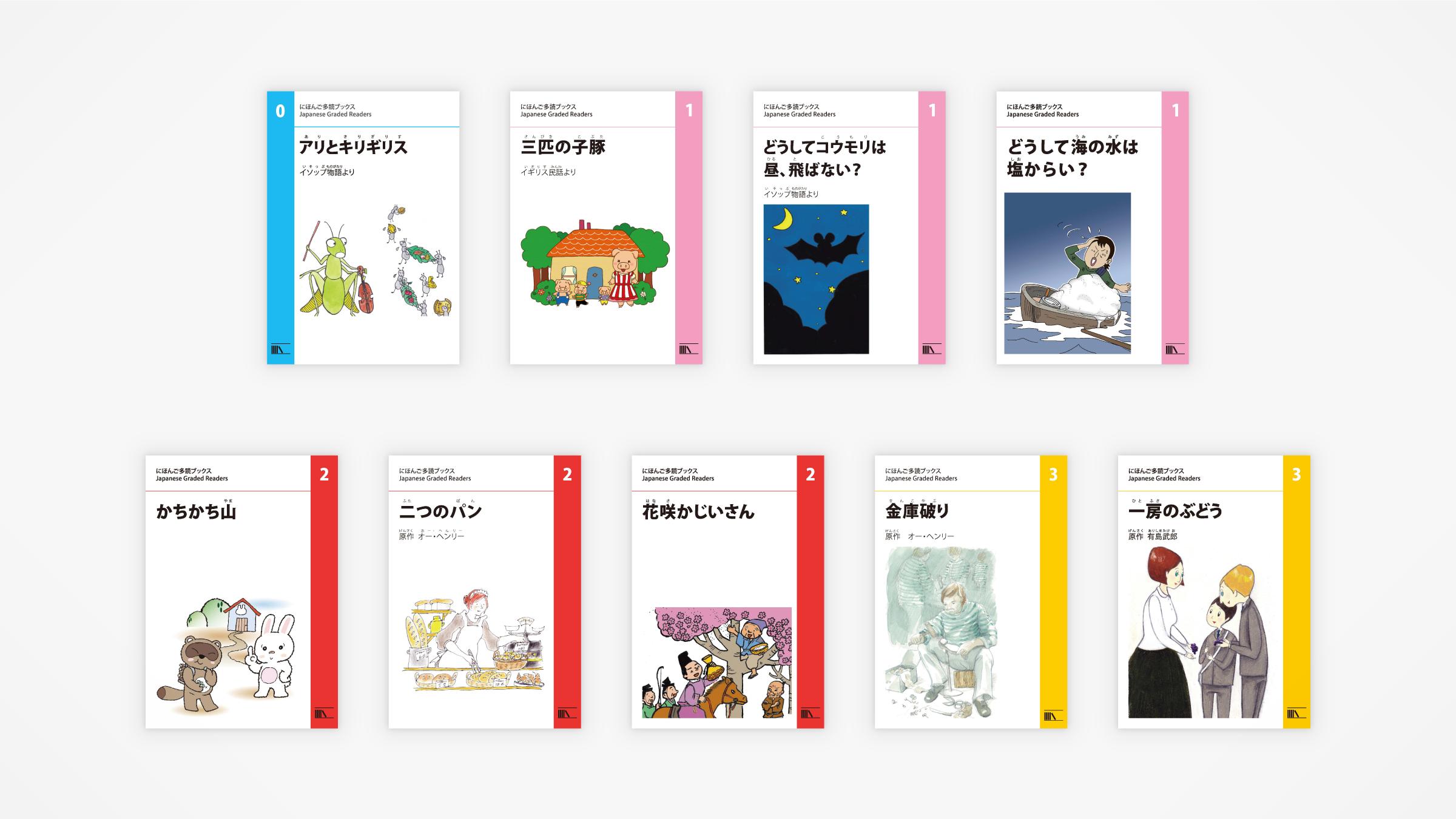 NPO多言語多読版にほんご多読ブックス