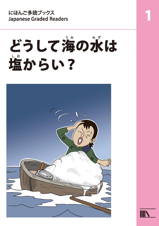 どうして海の水は塩からい?