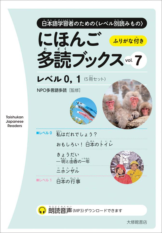 にほんご多読ブックス vol. 7