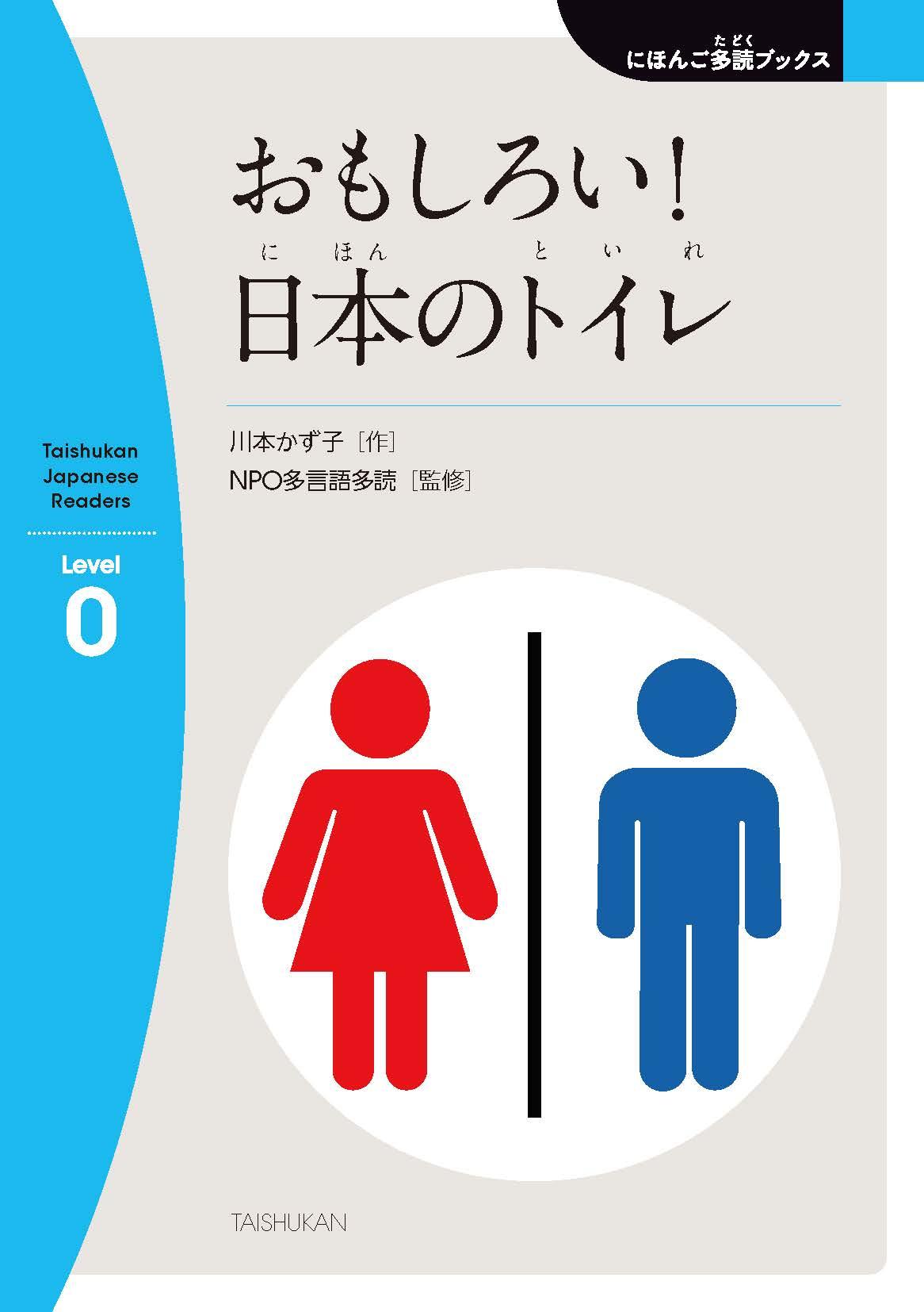 おもしろい! 日本のトイレ