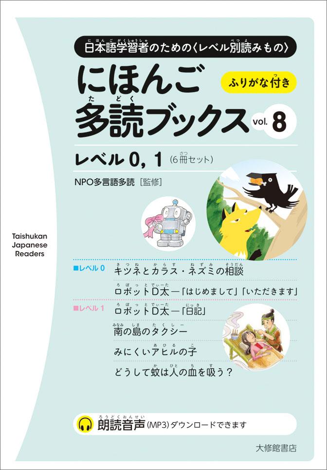 にほんご多読ブックス vol. 8