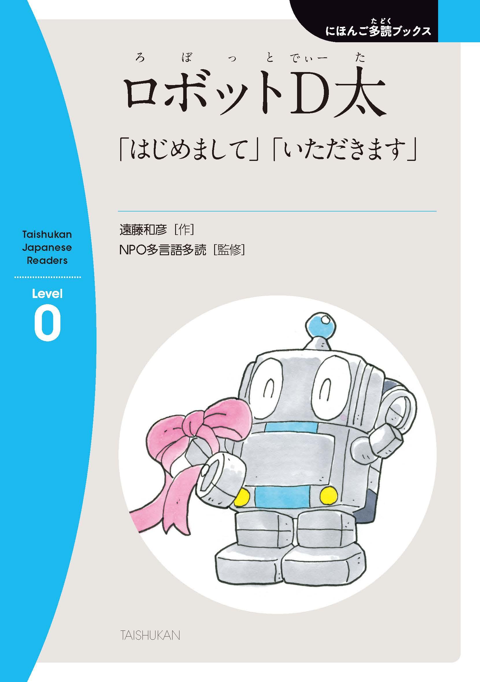 ロボットD太―「はじめまして」「いただきます」
