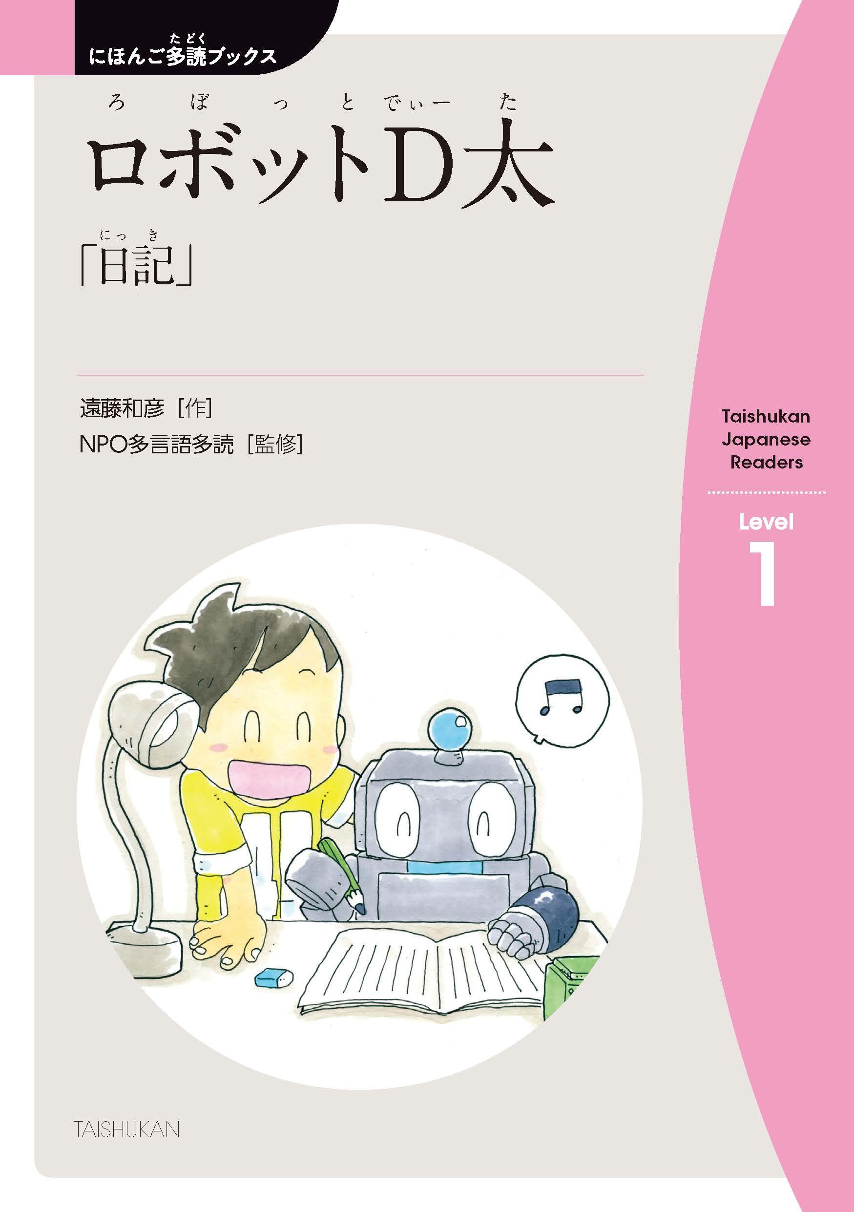 ロボットD太―「日記」