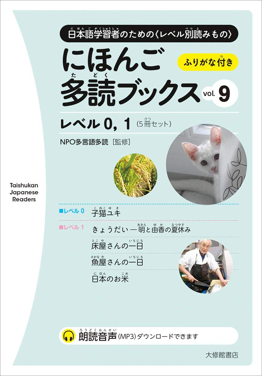 にほんご多読ブックス vol. 9