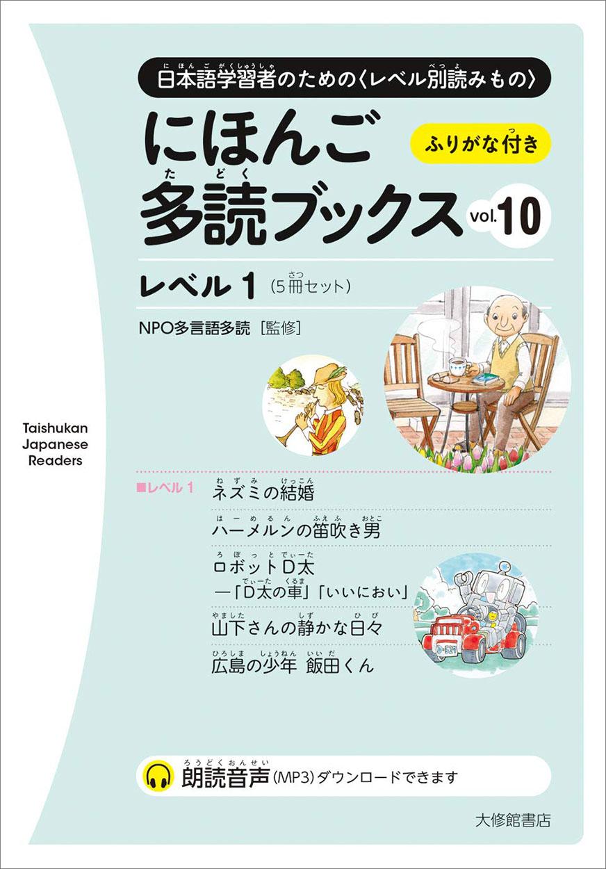 にほんご多読ブックス vol. 10