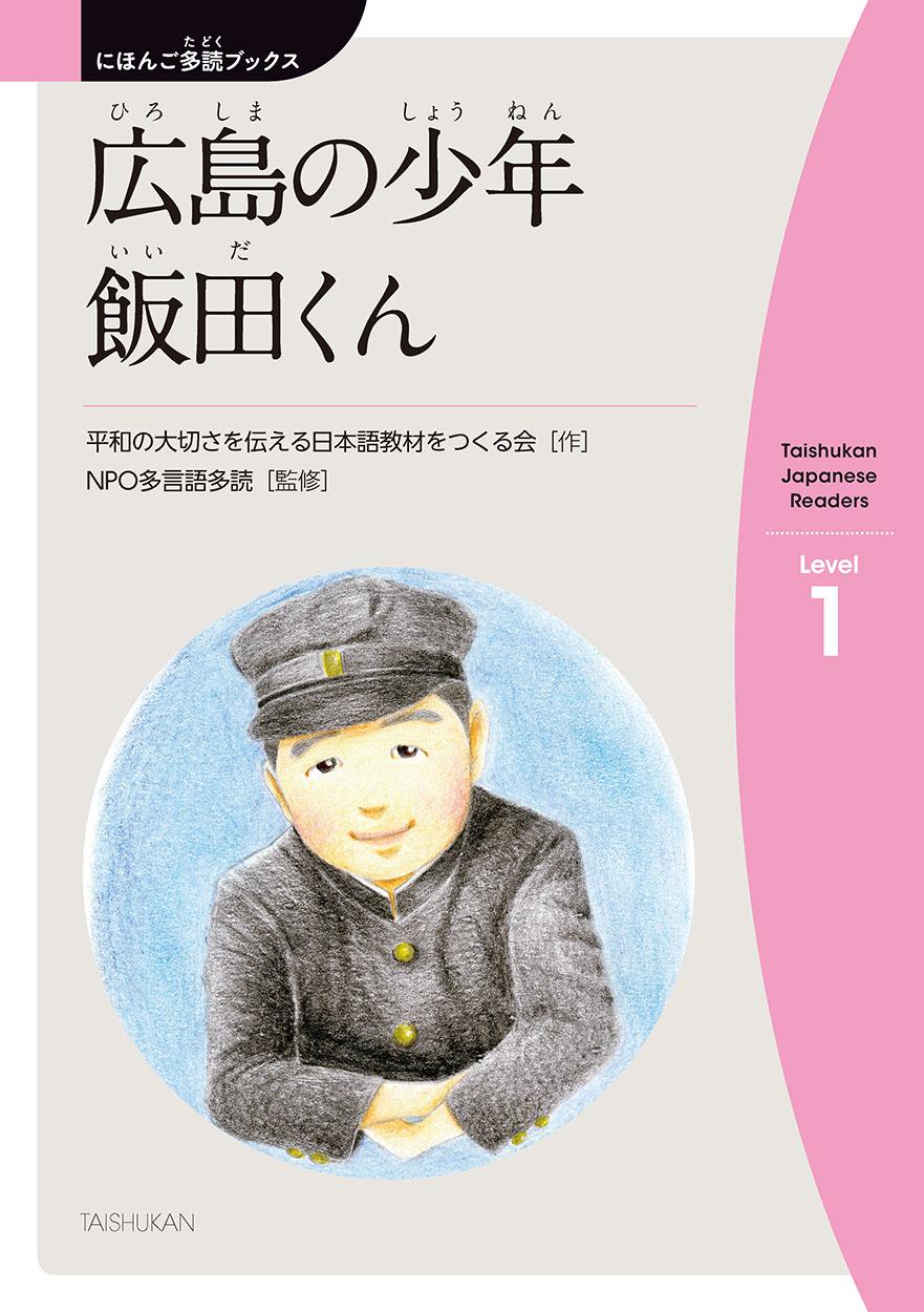広島の少年―飯田くん
