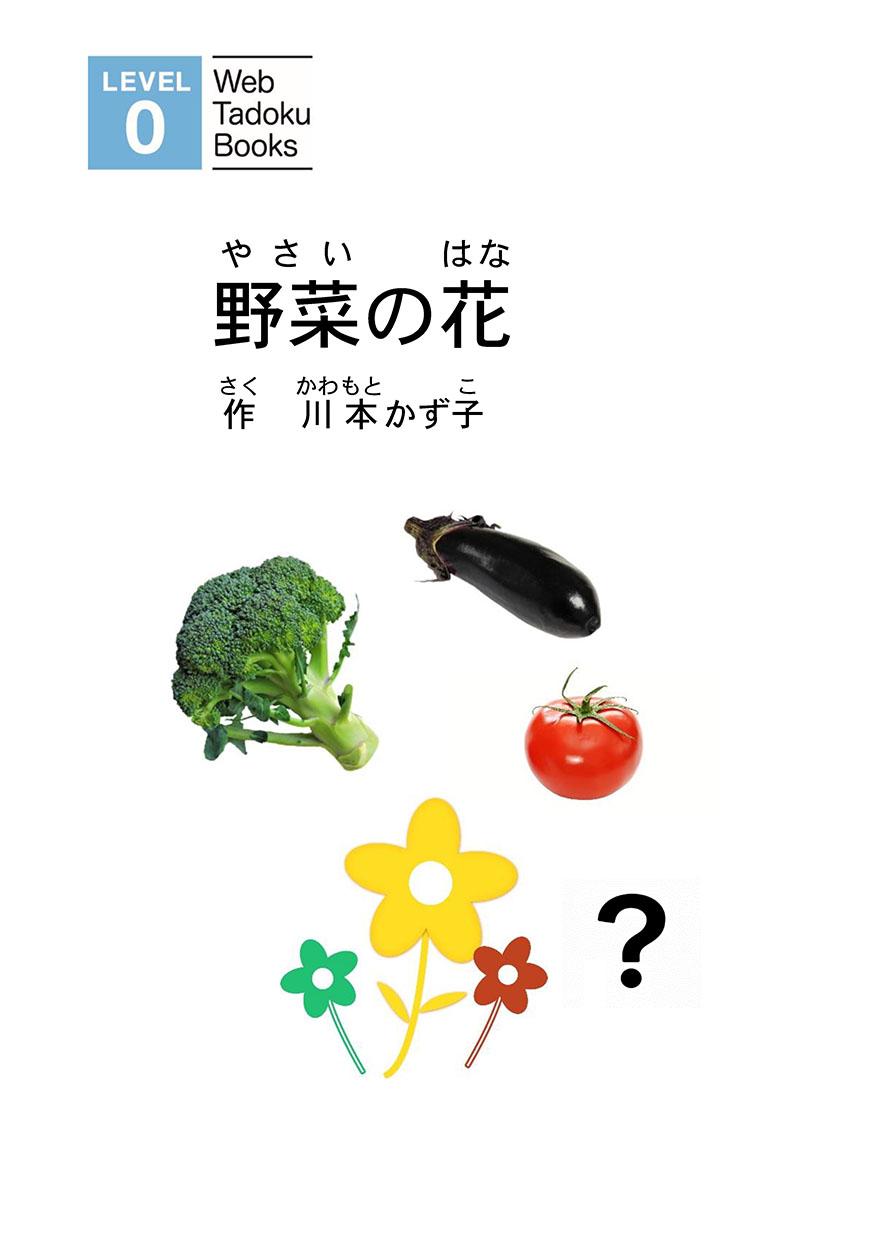 <ruby>野菜<rt>やさい</rt></ruby>の<ruby>花<rt>はな</rt></ruby>