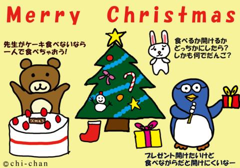 酒井クリスマス.PNG