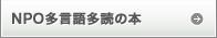 NPO多言語多読の本
