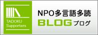 NPO多言語多読ブログ