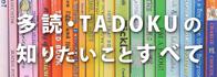 多読・TADOKUの知りたいことすべて