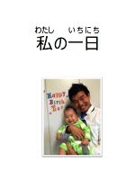 005_watashi