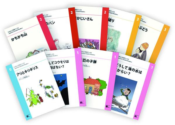 NPO版日本語多読ブックス(1)