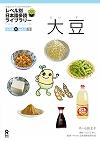 ②大豆(だいず)