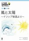 ⑦風(かぜ)と太陽(たいよう)―イソップ物語(ものがたり)より―