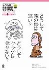 ⑩どうして猿(さる)の尾(お)は短(みじか)い?/どうしてクラゲは骨(ほね)がない?