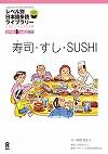 ⑦寿司(すし)・すし・SUSHI