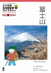 ⑥富士山(ふじさん)