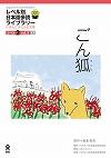 ⑬ごん狐(ぎつね)