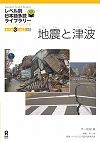 ⑮ 地震(じしん)と津波(つなみ)