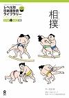 ⑥相撲(すもう