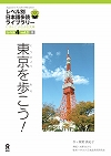 ⑧東京(とうきょう)を歩(ある)こう!