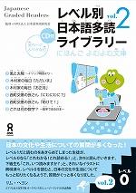 レベル別(べつ)日本語(にほんご)多読(たどく)ライブラリー「にほんご よむよむ文庫(ぶんこ)」レベル0 Vol.2 朗読(ろうどく)CDつき