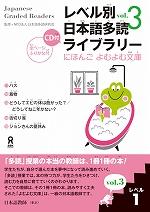 レベル別(べつ)日本語(にほんご)多読(たどく)ライブラリー「にほんご よむよむ文庫(ぶんこ)」 レベル1