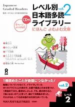 レベル別(べつ)日本語(にほんご)多読(たどく)ライブラリー「にほんご よむよむ文庫(ぶんこ)」 レベル2 Vol.2 朗読(ろうどく)CDつき