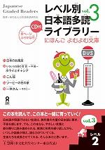 レベル別(べつ)日本語(にほんご)多読(たどく)ライブラリー「にほんご よむよむ文庫(ぶんこ)」 レベル2 Vol.3 朗読(ろうどく)CDつき