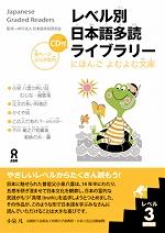 レベル別(べつ)日本語(にほんご)多読(たどく)ライブラリー「にほんご よむよむ文庫(ぶんこ)」 レベル3 Vol.1 朗読(ろうどく)CDつき