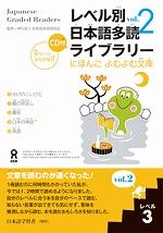 レベル別(べつ)日本語(にほんご)多読(たどく)ライブラリー「にほんご よむよむ文庫(ぶんこ)」 レベル3 Vol.2 朗読(ろうどく)CDつき