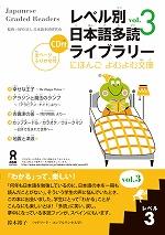 レベル別(べつ)日本語(にほんご)多読(たどく)ライブラリー「にほんご よむよむ文庫(ぶんこ)」 レベル3 Vol.3 朗読(ろうどく)CDつき
