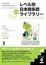 レベル別(べつ)日本語(にほんご)多読(たどく)ライブラリー「にほんご よむよむ文庫(ぶんこ)」 レベル4 Vol.1 朗読(ろうどく)CDつき