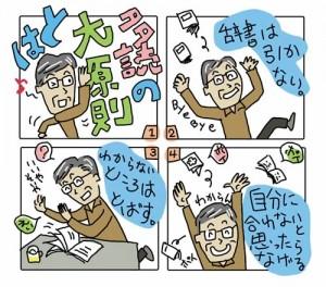 英語多読三原則