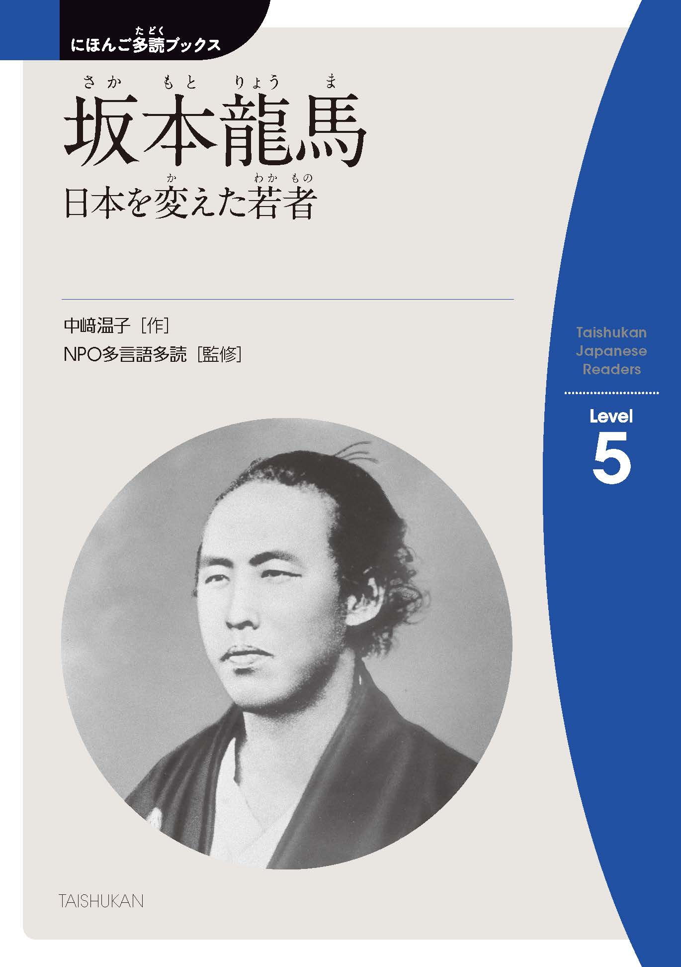 vol6-3 坂本龍馬(さかもとりょうま)~日本(にほん)を変(か)えた若者(わかもの)~Sakamoto Ryoma---a Young Man Who Changed the Course for Japan