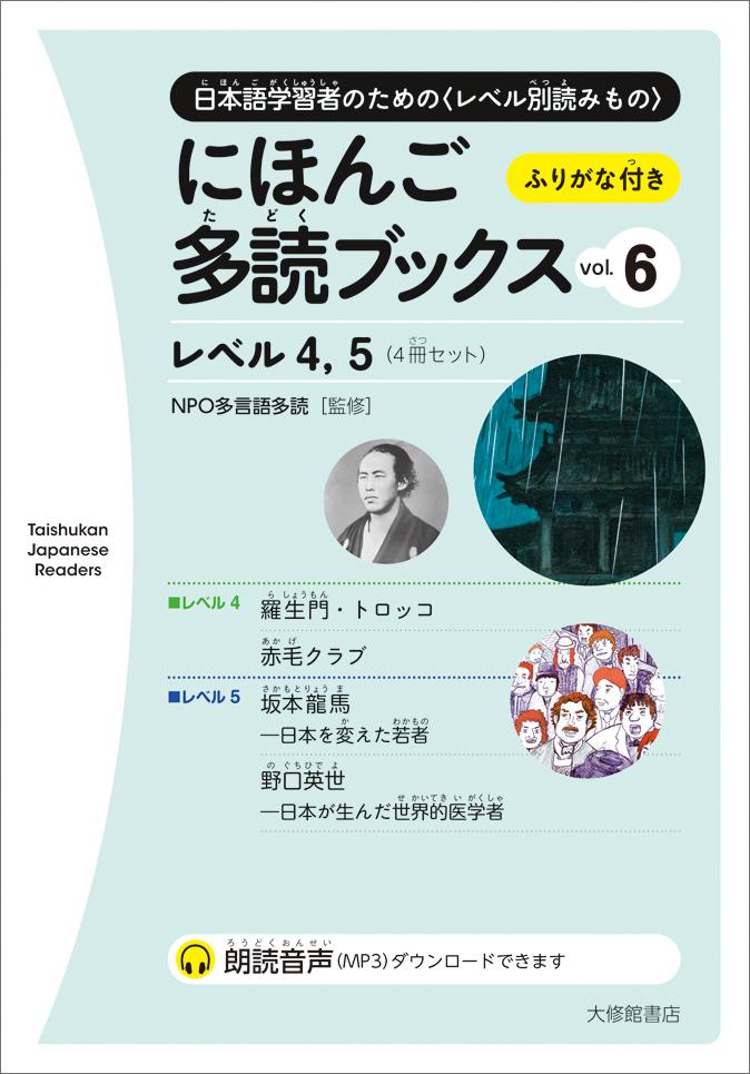 にほんご多読(たどく)ブックス Taishukan Japanese Readers vol.6