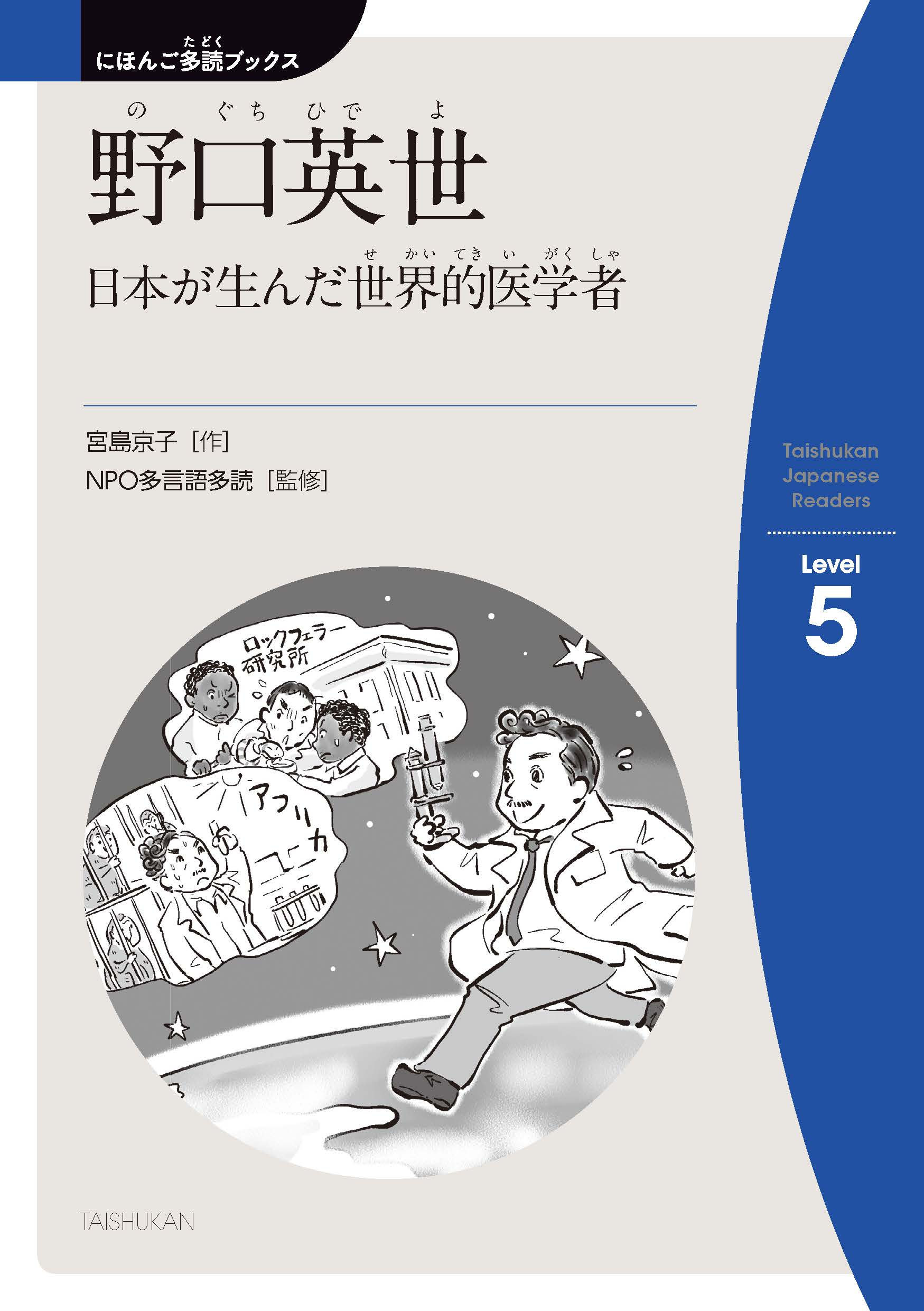 vol.6-4 野口英世(のぐちひでよ)~日本(にほん)が生(う)んだ世界的(せかいてき)医学者(いがくしゃ) Noguchi Hideyo--Doctor, born in Japan but devoted to people all round the world.