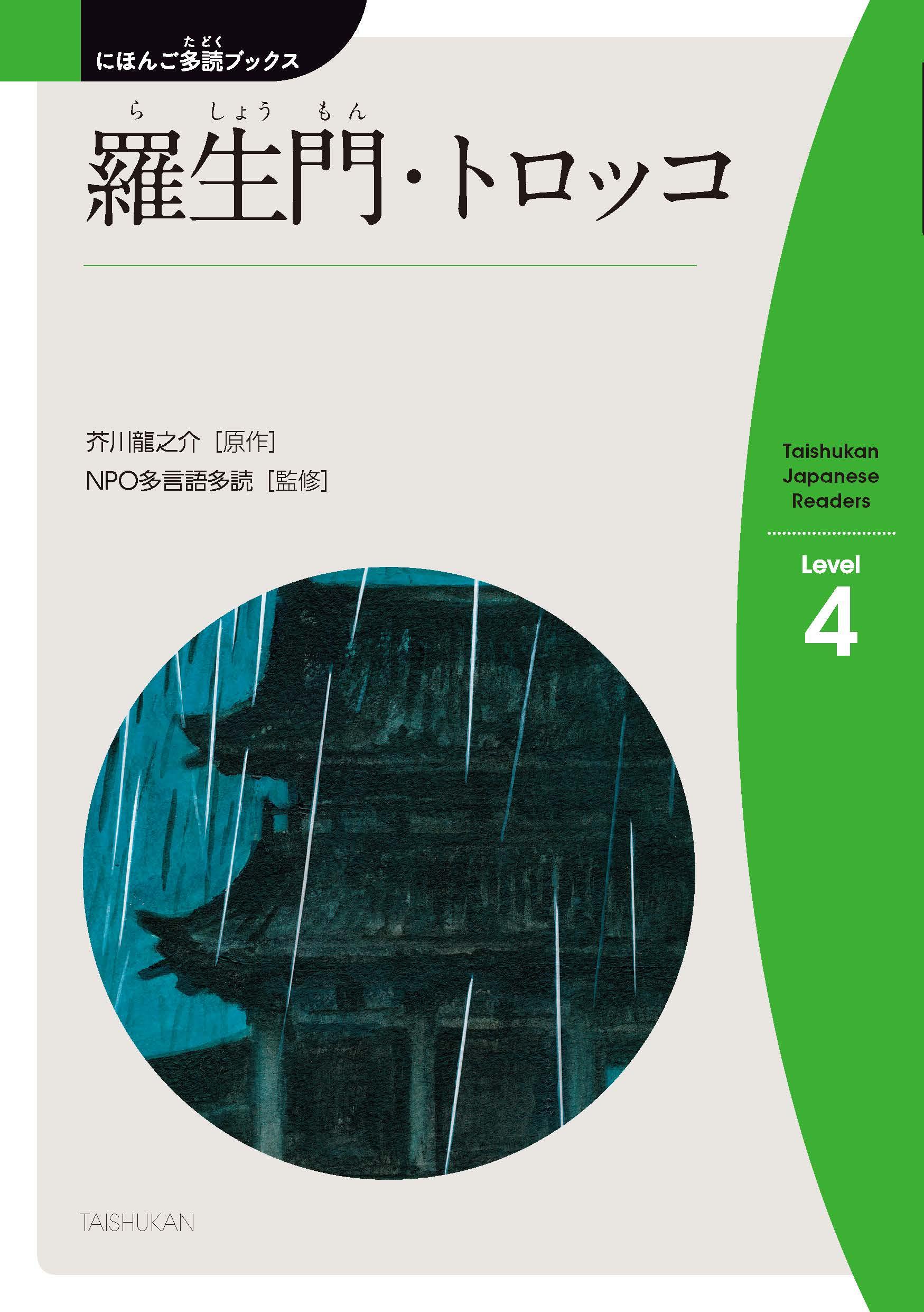 6-1 羅生門(らしょうもん)/トロッコ The Great Gate of Rasho / The Railway Truck