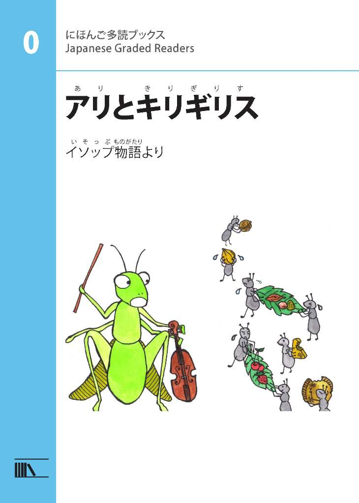 アリとキリギリス The Ants and the Grasshopper
