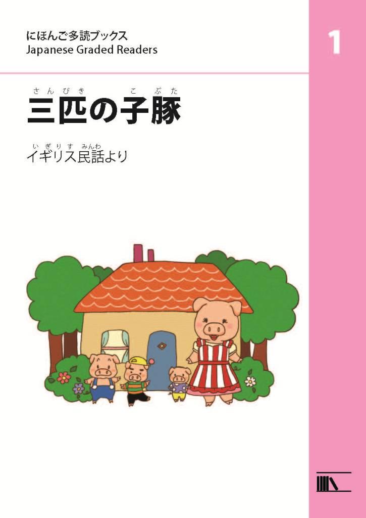 1-2 三匹(さんびき)の子豚(こぶた) A Tale of Three Little Pigs