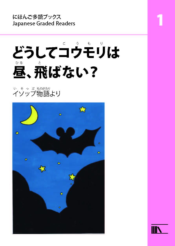 1-3 どうしてコウモリは昼(ひる)、飛(と)ばない? Why Don't the Bats Fly during the Daytime?
