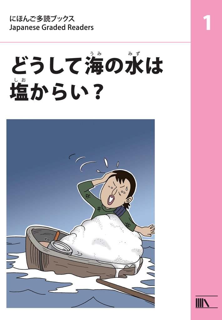 1-4 どうして海(うみ)の水(みず)は塩(しお)からい? Why Is Sea Water Salty?