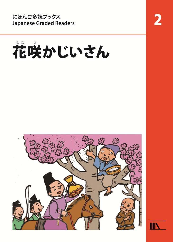 花咲(はなさ)かじいさん  The Cherry-Blossom Man