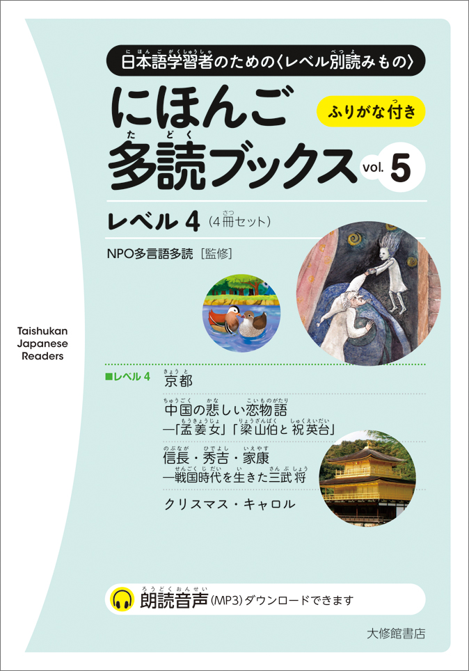 にほんご多読ブックス Taishukan Japanese Readers vol.5