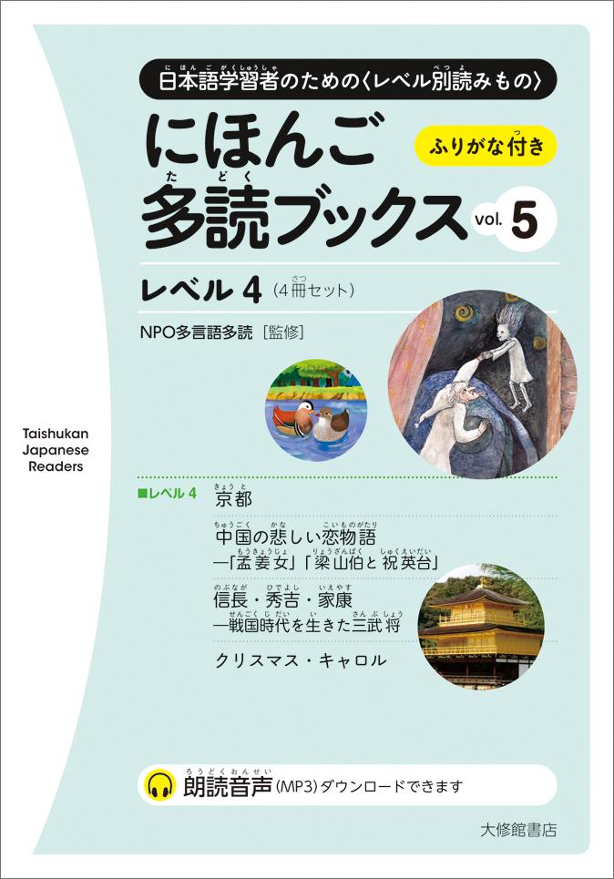 にほんご多読(たどく)ブックス Taishukan Japanese Readers vol.5