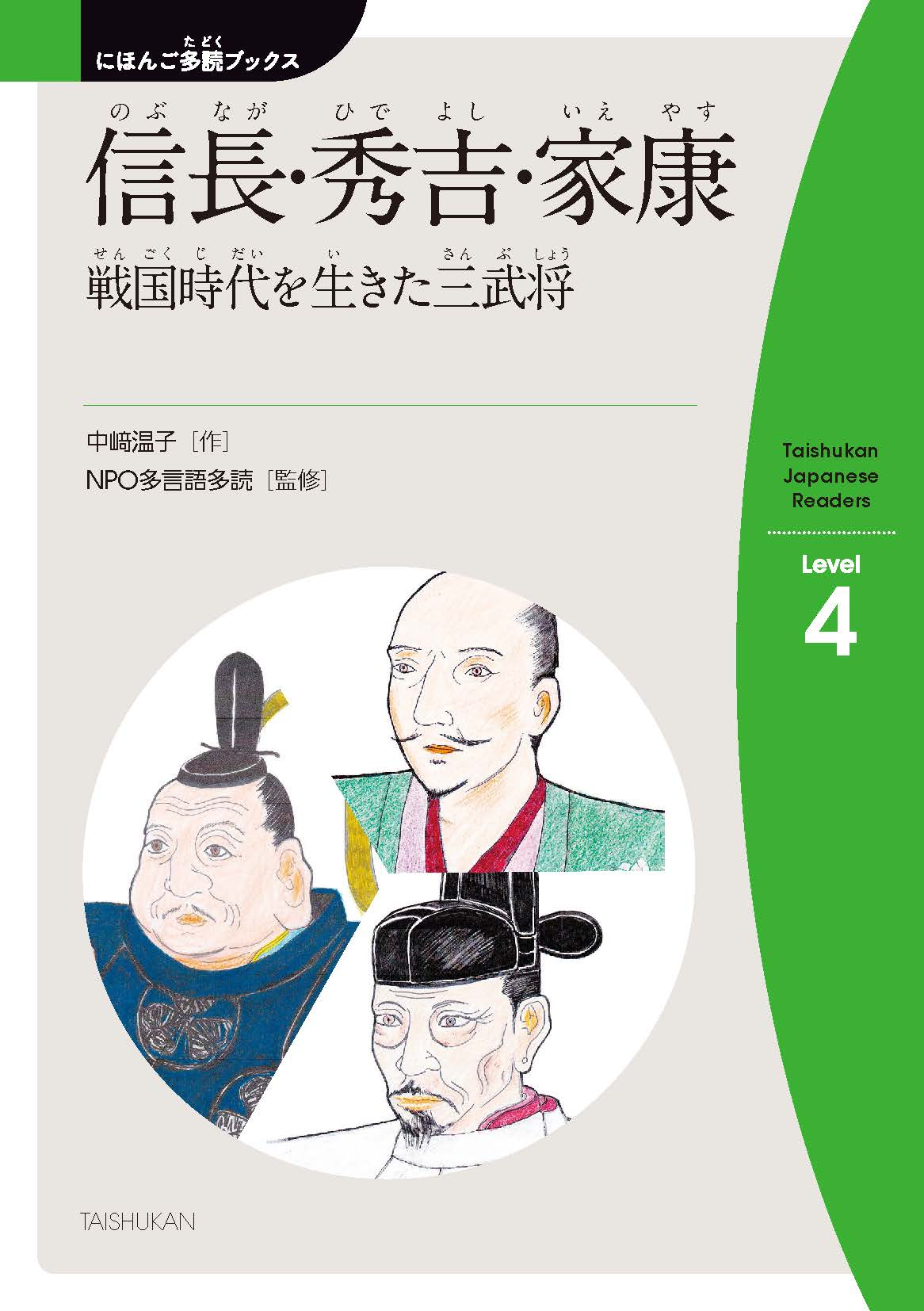 vol.5-3 信長(のぶなが)・秀吉(ひでよし)・家康(いえやす)~戦国(せんごく)時代(じだい)を生(い)きた三武将(さんぶしょう) Nobunaga, Hideyoshi and Ieyasu—Three Shoguns from the Civile War era